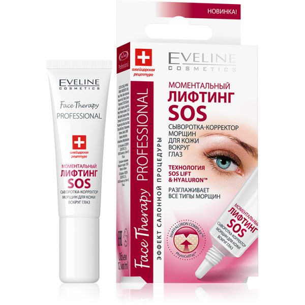 Сыворотка-корректор морщин д/кожи вокруг глаз Момент. лифтинг серии Face Therapy Professiona