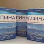 Три упаковки голубой глины