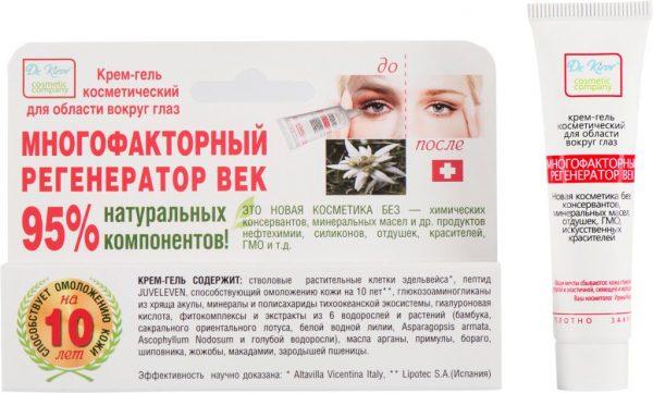 Dr.Kirov Cosmetic Крем-гель