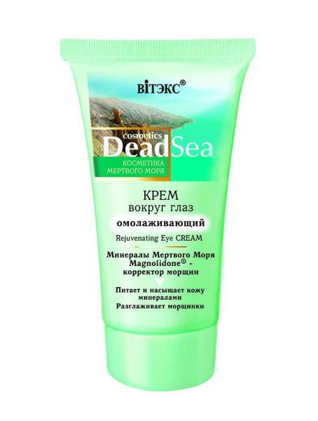 Витэкс Косметика Мёртвого моря