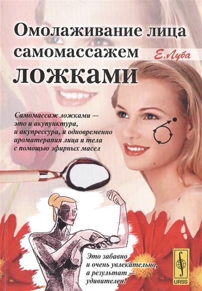 Книга Елены Лубы «Омолаживание лица самомассажем ложками»