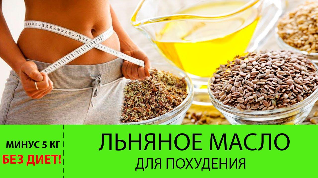 похудение с льняным маслом