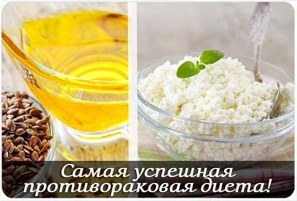 смесь из творога и льняного масла