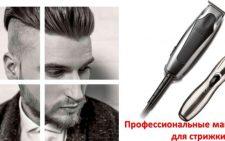 профессиональные машинки для стрижки волос