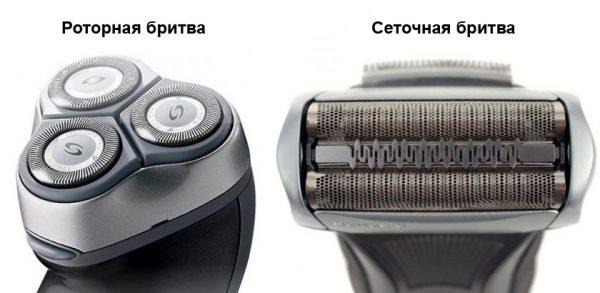 Сеточные и роторные бритвы