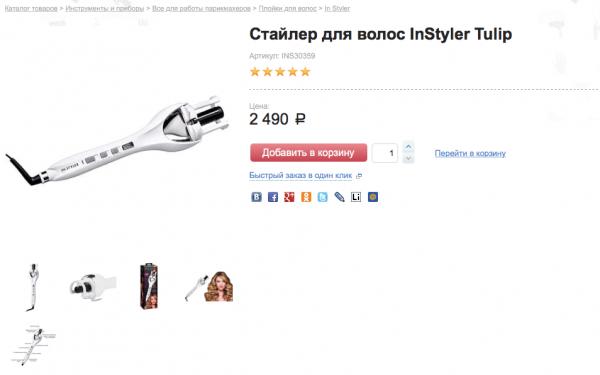 Стоимость Instyler Tulip