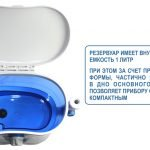 Резервуар для жидкости в верхней части корпуса