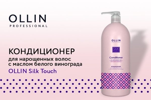 Кондиционер Ollin Professional