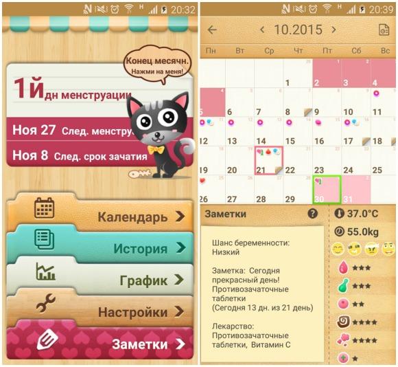Приложение для смартфона: женский календарь