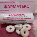 Таблетки Фарматекс