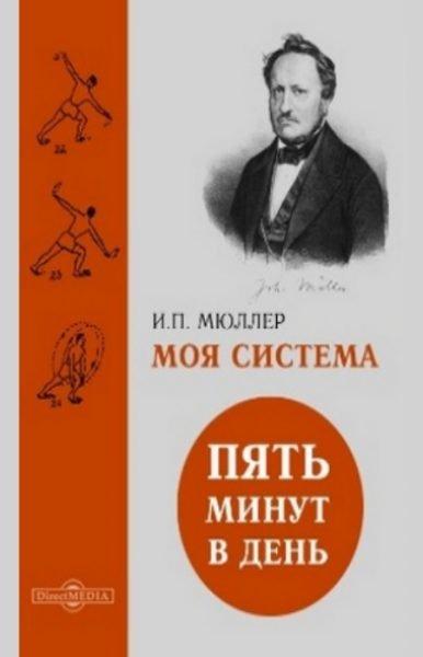 Книга Иоганна Мюллера «Моя система»