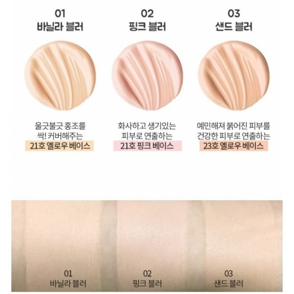 Оттенки кушона HoliPop Blur Lasting Cushion от Holika Holika