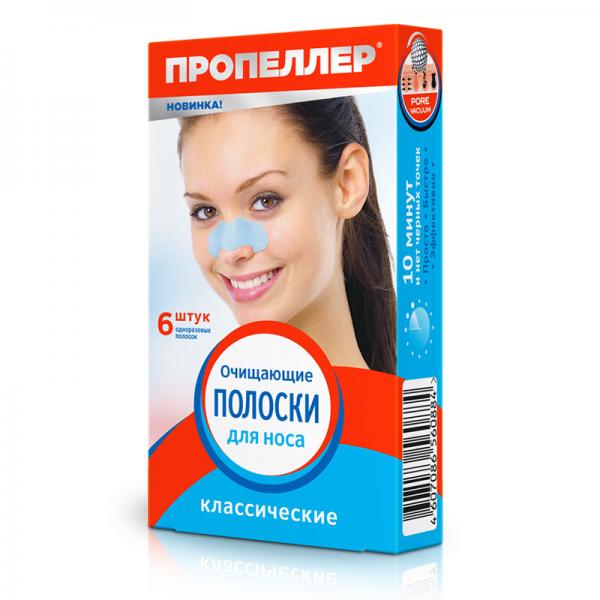 «Пропеллер» Очищающие полоски для носа
