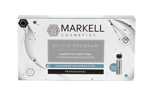 Сыворотка с гиалуроновой кислотой Active Program от Markell Cosmetics
