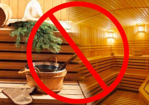 Запрещена баня и сауна